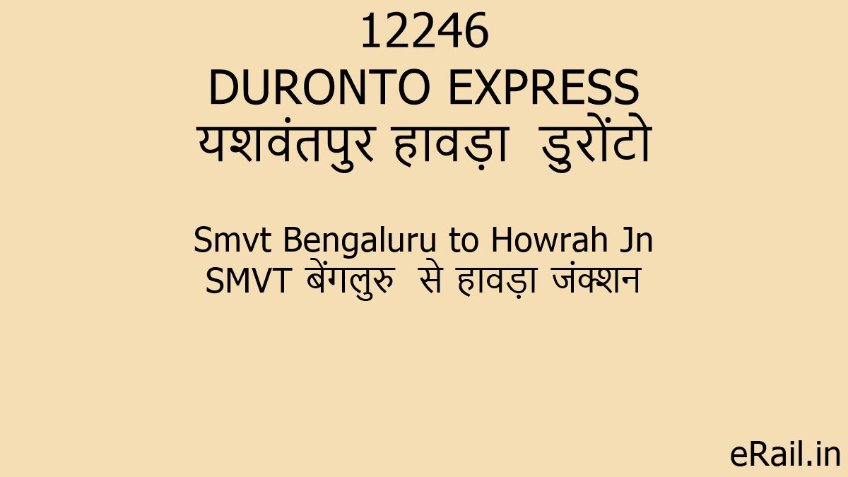 12246 DURONTO EXPRESS Train Route
