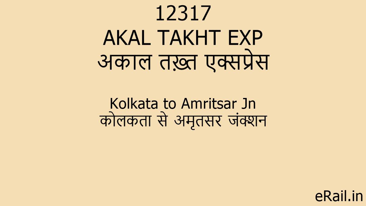 12317 train running status