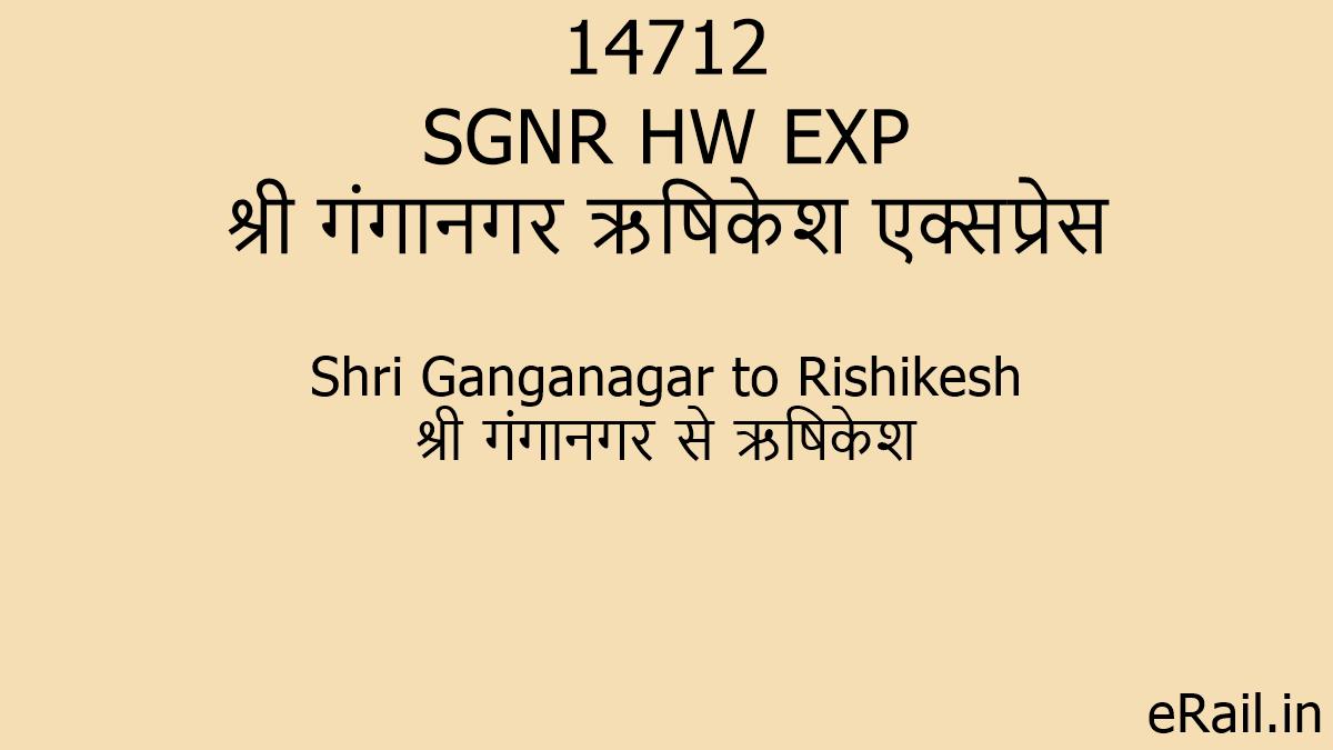 14712 SGNR HW EXP Train Route